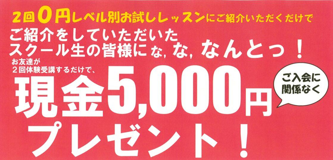 現金5,000円プレゼント!