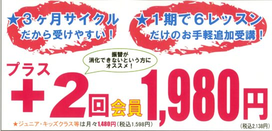 プラス2回会員1,980円