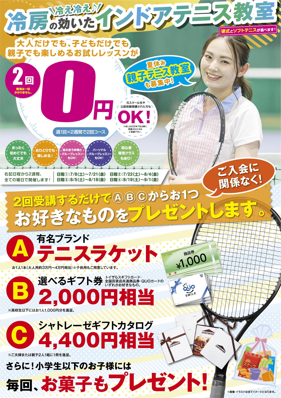 久宝寺口インドアテニススクールチラシ表