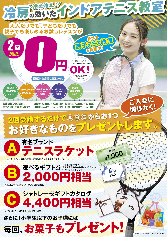 ネオ・テニスプラザ富田林チラシ表